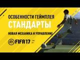 FIFA 17 Особенности геймплея -  Стандартные положения - Хамес Родригес