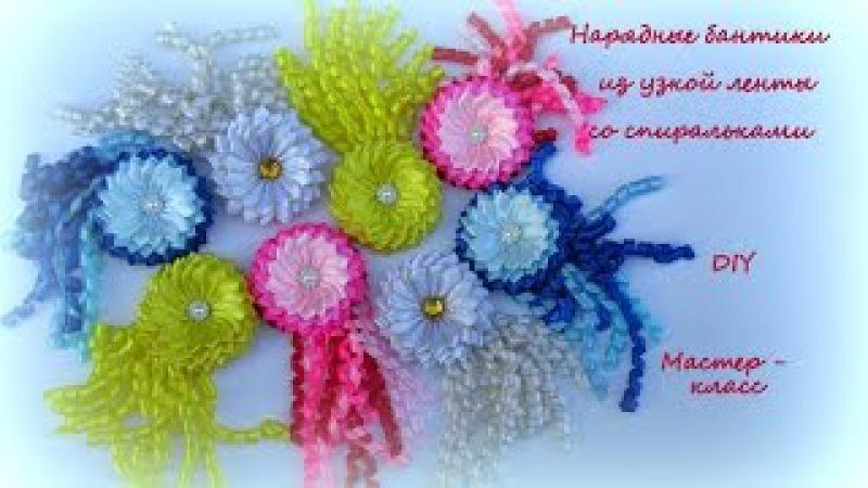 Заколка для волос. Цветок канзаши из узкой ленты со спиральками / DIY Kanzashi
