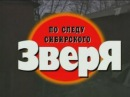 Криминальная Россия. По следу сибирского зверя.Часть 1-2