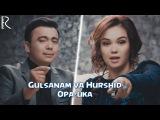Gulsanam Mamazoitova va Hurshid Hamidov - Opa-uka  Гулсанам ва Хуршид - Опа-ука
