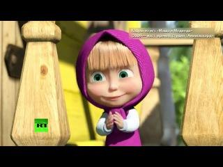 100 стран, миллиарды просмотров на YouTube: российский мультсериал «Маша и Медведь» покорил мир