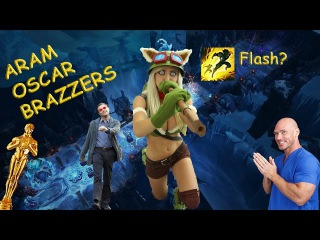 Оскар Ди Каприо,Сало и Лысый из Бразерс #1 - League of Legends ARAM