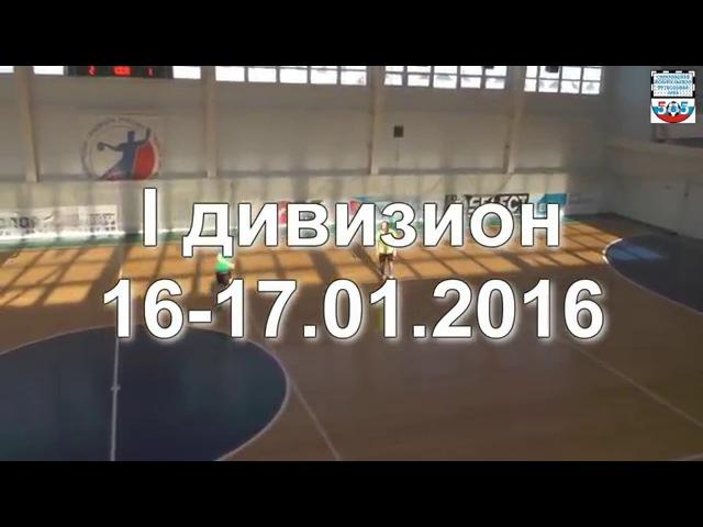 I Дивизион, Чемпионат СЛФЛ 2015, 16-17.01.2016 г