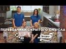 Переводчики скрытого смысла Мамахохотала-шоу НЛО TV