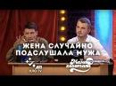 Жена случайно подслушала мужа Мамахохотала-шоу НЛО TV