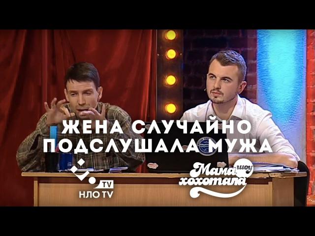 Жена случайно подслушала мужа Мамахохотала шоу НЛО TV