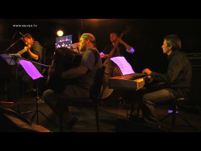 Квинтет Remolino - Milonga Del Angel (Astor Piazzolla)