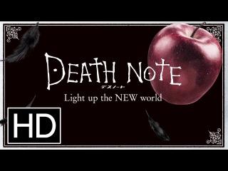 Тетрадь смерти (2017) трейлер