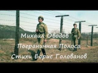 Михаил Оводов  -  Пограничная Полоса Стихи Борис Голованов