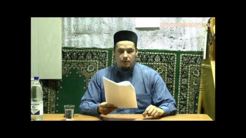 Юсуф хазрат Давлетшин Счастливая семья Обязанности жены Мечеть при п УКСМ 16 11 13