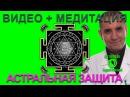 Видео медитация. Астральная защита. Тонкая настройка биоэнергии.