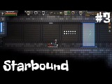 Поиграем в Starbound - Нападение на базу и задания ученого - Часть 3 Vigilant PLAY