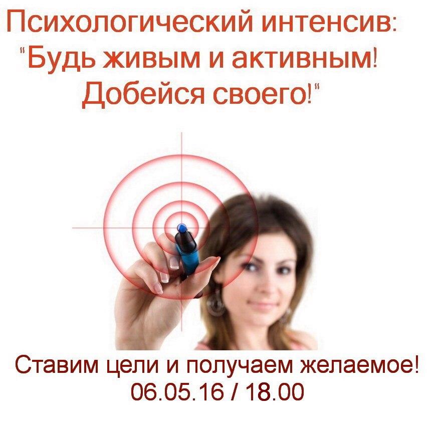 """Афиша Тамбов Психологический интенсив """"Будь живым и активным"""""""