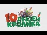 10 друзей кролика - 1 сезон 4 серия Мумия online-multy.ru
