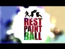 Rest Paintball - активный отдых уровень HARD!