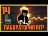 [Minecraft] Minecraft Lab #14