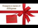 Подарок к пасхе от AliExpress. Посылка сюрприз из Китая №84 с AliExpress