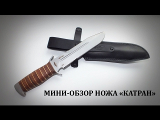 мини-обзор ножа