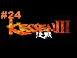 Kessen 3 - Walkthrough part 24
