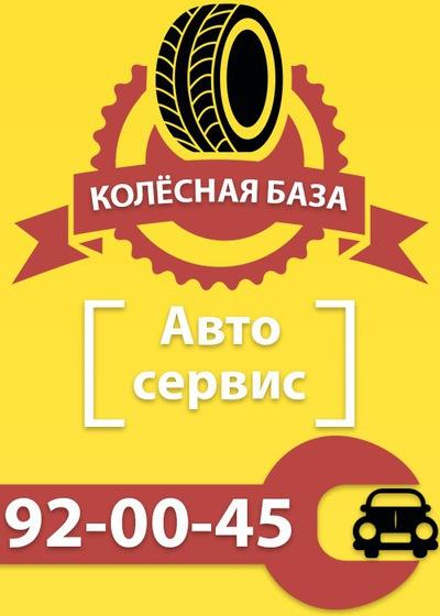 Baza Kolesnaya