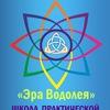 Космоэнергетика и экстрасенсорика Новосибирск.