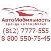 АвтоМобильность. Прокат автомобилей в Петербурге