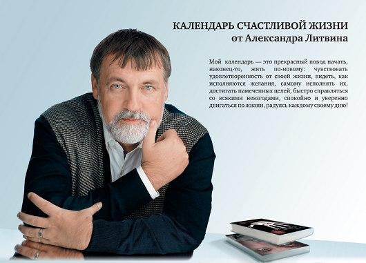 Александр Литвин, Троицк - фото №2