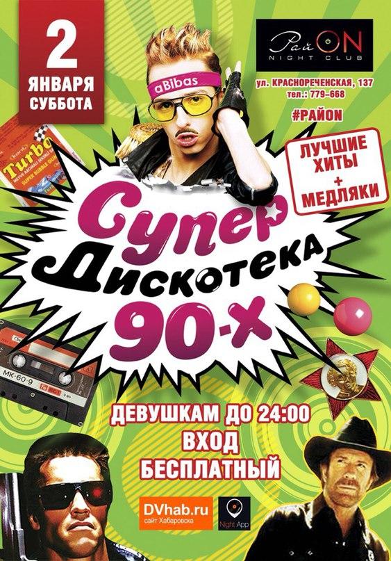 Афиша Хабаровск 2 Января / Дискотека 90-х / РайON