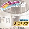 Натяжные потолки МакВик Мирный РС(Я)