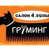 "Зоосалон ""4 лапы"" г. Минск"