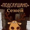 Подслушано Семей   Семипалатинск
