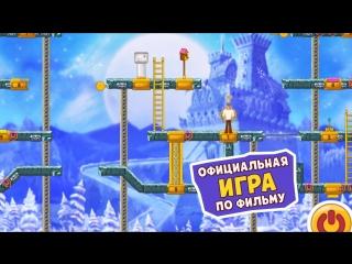 Иван Царевич и Серый Волк: Игра