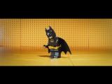 Лего Фильм: Бэтмен - The Lego Batman Movie (Русский тизер 2017)