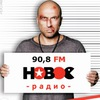 Новое Радио Екатеринбург 90,8 FM