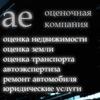 Автоэкспертиза Екатеринбург/Аэстимо