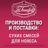 ГИОРД - смеси для HoReCa и пищевые ингредиенты