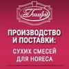ГИОРД — смеси для HoReCa и пищевые ингредиенты