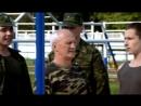 Кремлёвские курсанты 1 сезон 7 серия (СТС 2009)