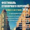 Фестиваль в Столярном Переулке 2016