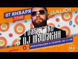 07 ЯНВАРЯ 2016 - РОЖДЕСТВО В GAUDI С DJ SHUSHUKIN (Москва)