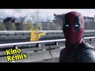 Покемоны гоу против Дэдпул 2016 Deadpool Индиана Джонс Нэо
