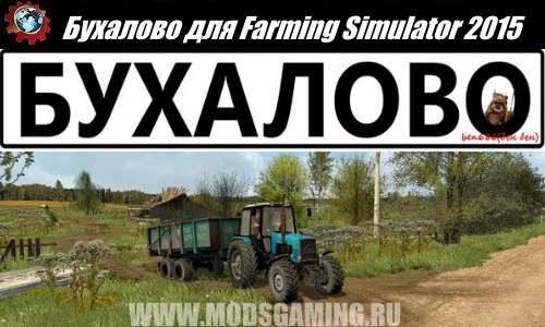 Мод бухалово для farming simulator 2015 скачать