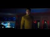 «Стартрек: Бесконечность»: финальный трейлер