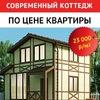 Родной Дом - строительство домов из ЭкоПанелей
