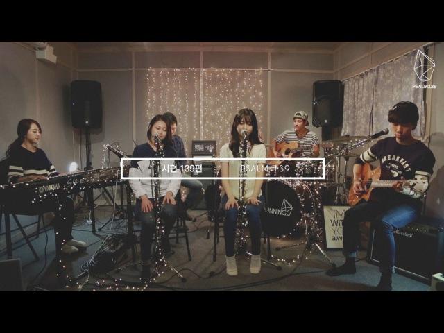 제이어스 J-US Live Worship [The Beginning] 시편 139편 (Psalm 139) (Acoustic Ver.)