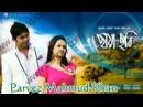 Arfin Rumey ~~ Ditio Valobasha Remix Chaya Chob New Bangla Movie Full Song 2012
