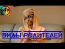 IISuperwomanII - Виды родителей (Русская озвучка)