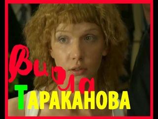 Виола Тараканова 3 сезон ,Фильм 1-2 Главбух и полцарства в придачу, 1 часть