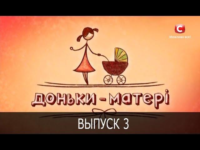 Дочки-матери   Доньки-матері   Сезон 2, Выпуск 3