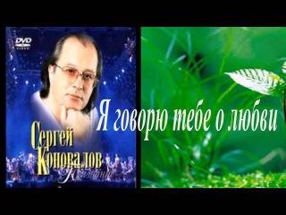 Я говорю тебе о любви. С. С. Коновалов.Лечение. Исцеление. Выздоровление без табл ...